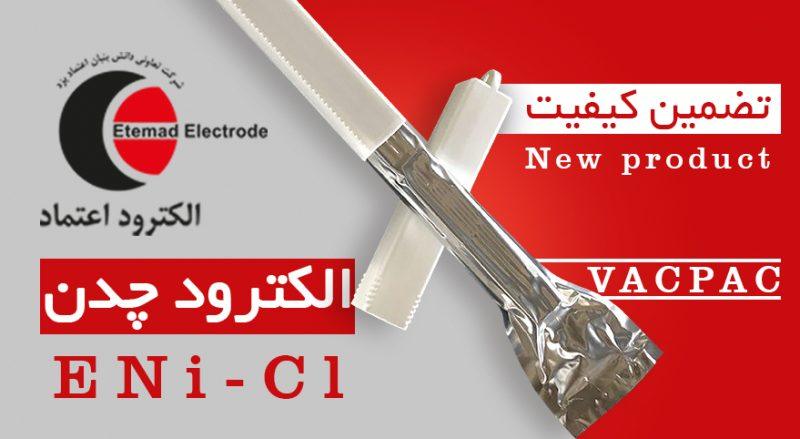 ENI_CL_Electrodeاعتماد چدن